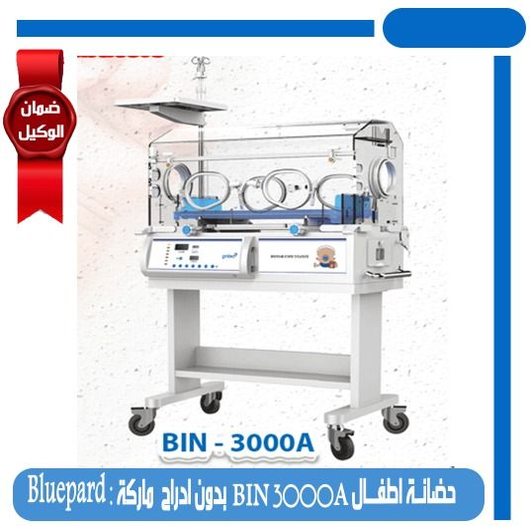 حضانــة اطفـــال بدون ادراج  موديل BIN – 3000A ماركة Bluepard