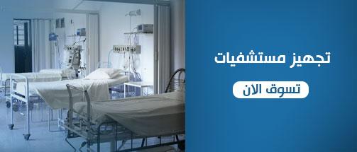 تجهيز مستشفيات