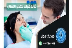 ثلاثة فوائد لتخدير الاسنان