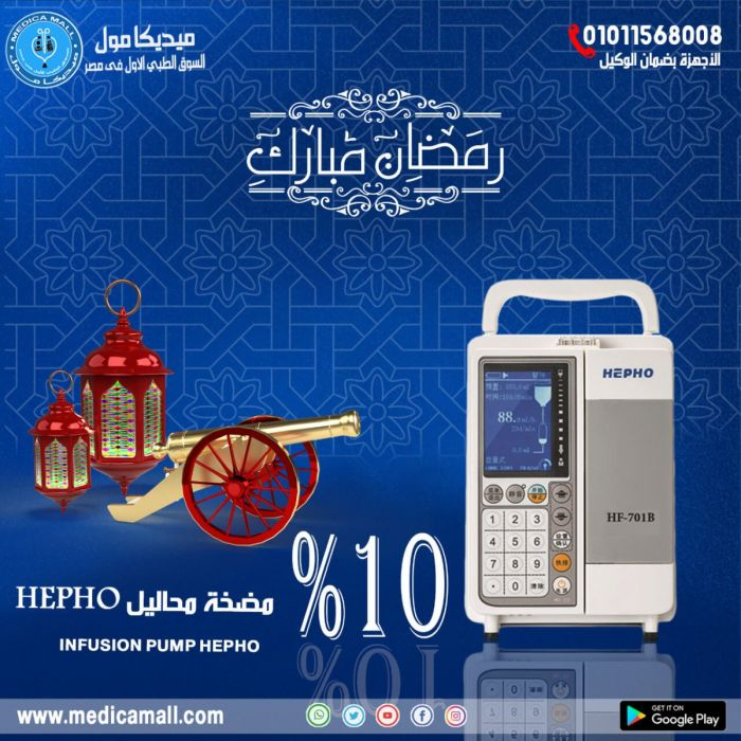 مضخة محاليل HF-710B INFUSION PUMP SPECIFICATION ماركة HEPHO ضمان عام خصم 10%