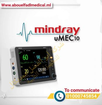 مونيتور 5 وظائف & 10 بوصه Patient Monitor Mindray umec 10