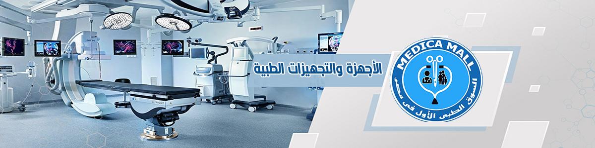 الاجهزة والتجهيزات الطبية