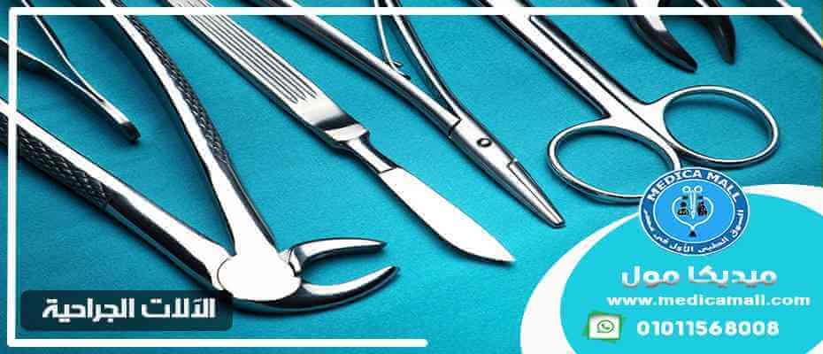 https://medicamall.com/surgical-instruments.html