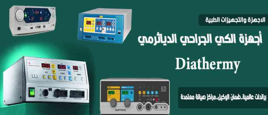 https://medicamall.com/medical-equipment/diathermy.html