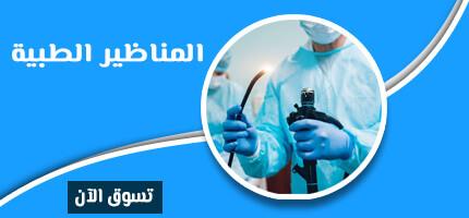 مناظير طبية