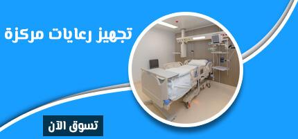 تجهيز الرعاية المركزة