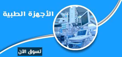 الأجهزة الطبية