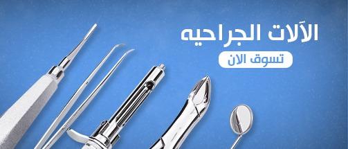 الالات الجراحية